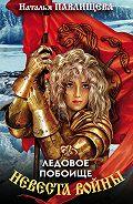 Наталья Павлищева -Ледовое побоище