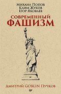 Дмитрий Юрьевич Пучков -Современный фашизм