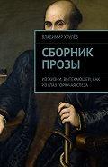 Владимир Хрулёв -Сборник прозы