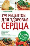А. А. Синельникова -175 рецептов для здоровья сердца
