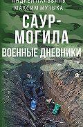 Максим Музыка - Саур-Могила. Военные дневники (сборник)