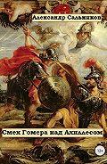 Александр Сальников -Смех Гомера над Ахиллесом