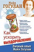 Майя Гогулан, Литагент Русский шахматный дом - Как ускорить выздоровление. Личный опыт Майи Гогулан