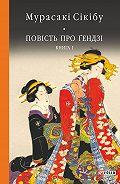Мурасакі Сікібу -Повість про Ґендзі. Книга 1