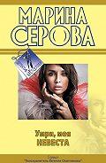 Марина Серова - Пять миллионов неприятностей