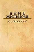 Анна Жильцова -Изложения