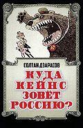 Солтан Дзарасов -Куда Кейнс зовет Россию?