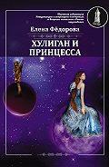 Елена Федорова -Хулиган и принцесса