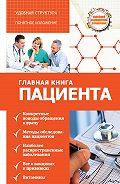 Александр Николаевич Анваер -Главная книга пациента