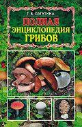 Татьяна Лагутина -Полная энциклопедия грибов