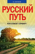 Виктор Ефимов -Русский путь. Кто спасет страну?