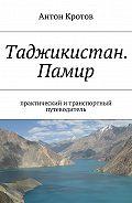 Антон Кротов -Таджикистан. Памир