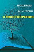 Евгений Финадеев -Стихотворения