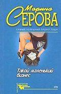 Марина Серова -Такой маленький бизнес
