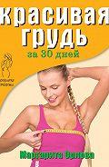 Маргарита Орлова - Красивая грудь за 30 дней