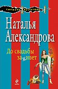 Наталья Александрова -До свадьбы заживет