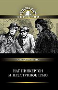 Сборник - Нат Пинкертон и преступное трио