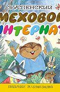 Эдуард Успенский - Меховой интернат