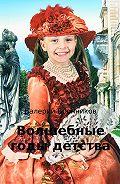 Валерий Бронников -Волшебные годы детства