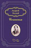 Андрей Белый -О теургии