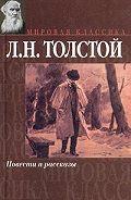 Лев Толстой -Семейное счастие