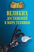 С. Н. Зигуненко -100 великих достижений в мире техники