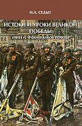 Николай Седых -Истоки и уроки Великой Победы. Книга II. Уроки Великой Победы