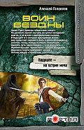 Алексей Головлев -Воин Бездны