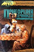 Константин Бояндин -Умереть впервые