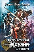 Роберт Ирвин Говард - Приключения Конана-варвара (сборник)