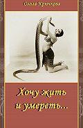 Ольга Крючкова -Хочу жить и умереть…