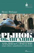 Фрэнк Дж. Фабоцци -Рынок облигаций. Анализ и стратегии