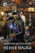 Николай Метельский -Меняя маски