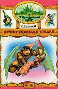 Сергей Сухинов -Вечно молодая Стелла