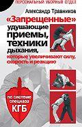 Александр Травников -«Запрещенные» удушающие приемы, техники дыхания, которые увеличивают силу, скорость и реакцию. По системе спецназа КГБ