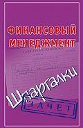 Павел Юрьевич Смирнов -Финансовый менеджмент. Шпаргалки