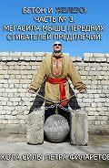 Петр Геннадьевич Филаретов -Мегасила мышц передних сгибателей предплечий