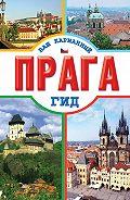 А. Павлов - Прага