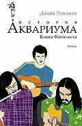 Андрей Романов -История Аквариума. Книга флейтиста