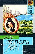 Эдуард Тополь -Русская дива
