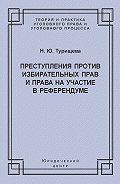 Наталья Турищева - Преступления против избирательных прав и права на участие в референдуме