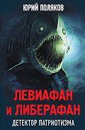 Юрий Поляков - Левиафан и Либерафан. Детектор патриотизма