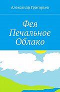 Александр Григорьев -Фея Печальное Облако