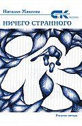 Наталья Макеева -Ничего странного