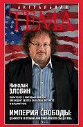 Николай Злобин -Империя свободы. Ценности и фобии американского общества