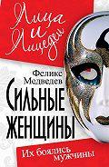 Феликс Медведев - Сильные женщины. Их боялись мужчины