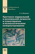 Сергей Александрович Капустин -Критерии нормальной и аномальной личности в психотерапии и психологическом консультировании