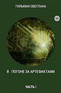Светлана Гильман -В погоне за артефактами. Часть 1