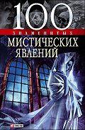 Владимир Сядро -100 знаменитых мистических явлений