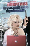 Наталия Левитина -Неумышленное ограбление